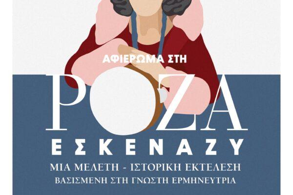 Αφίσα Ρεσιτάλ