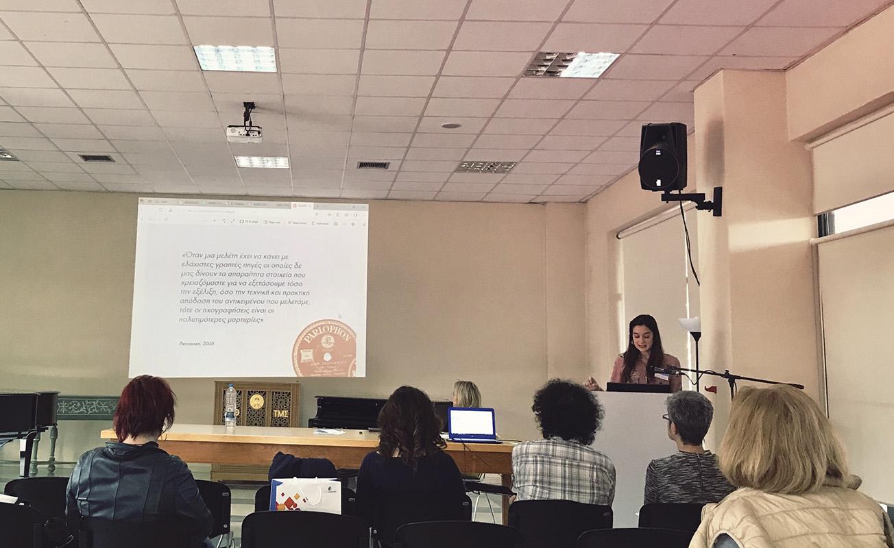 3ο Συνέδριο Μουσικών Βιβλιοθηκών & Αρχείων | Θεσσαλονίκη (10-05-2019)
