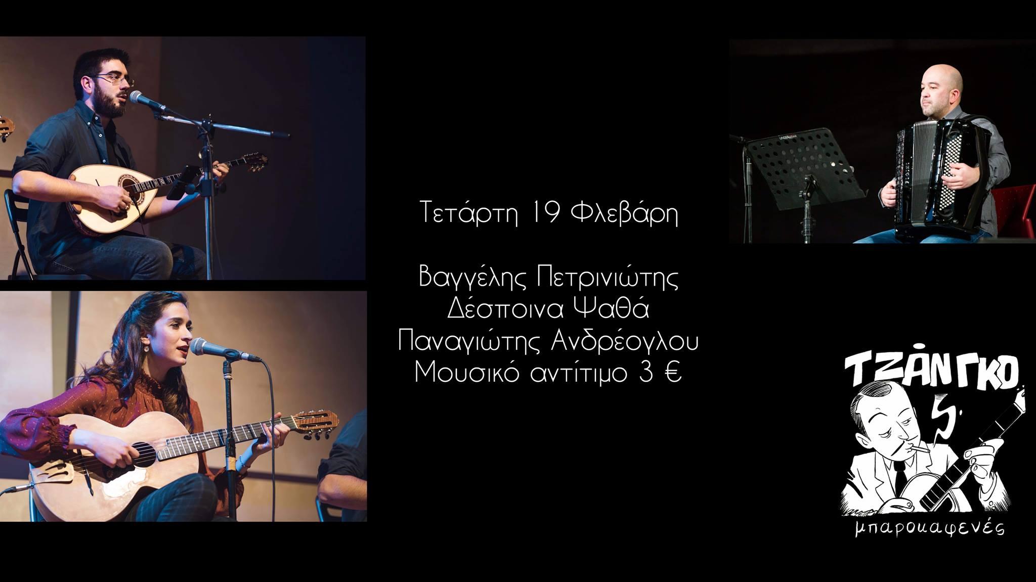 Τζάνγκο Μπαροκαφενές | Θεσσαλονίκη (19-02-2020)