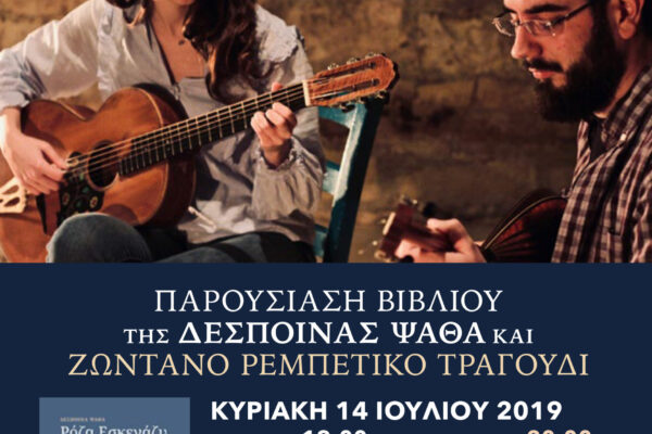 Summer2019_events Καϊμάκι-1