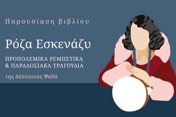 eskenazy-parousiasi-blog